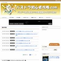パズドラ初心者攻略.com